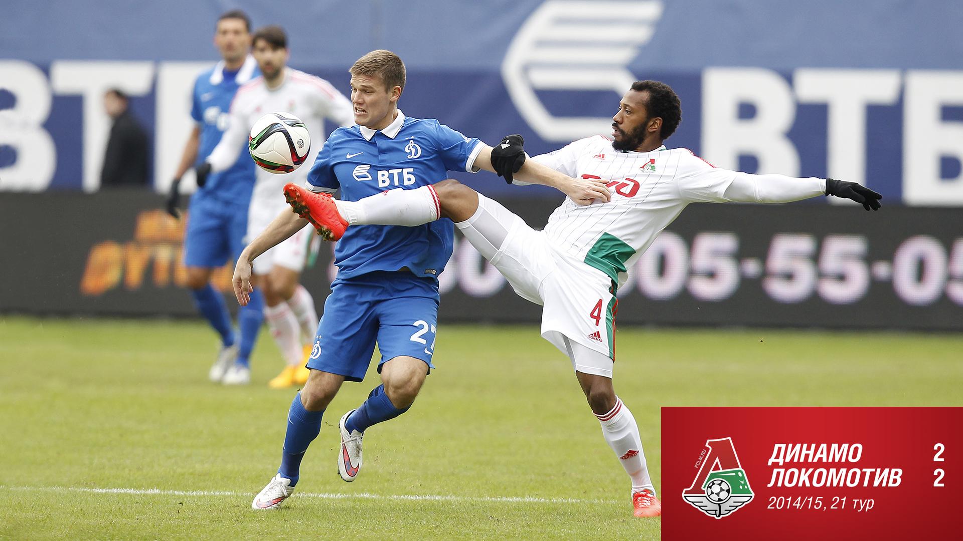 «Динамо» – «Локомотив» 2:2