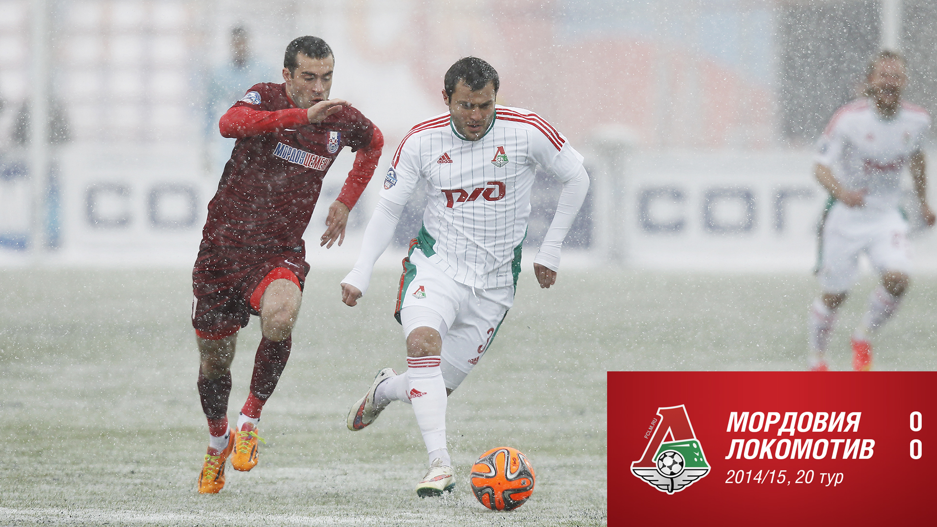 «Мордовия» – «Локомотив» 0:0