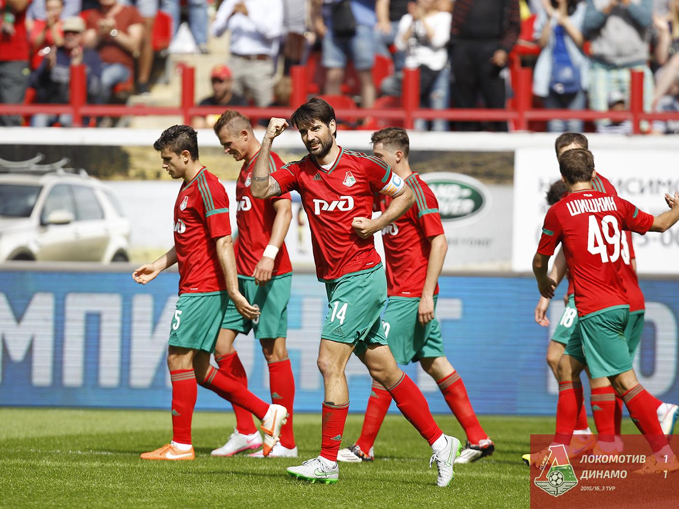 «Локомотив» - «Динамо» - 1:1