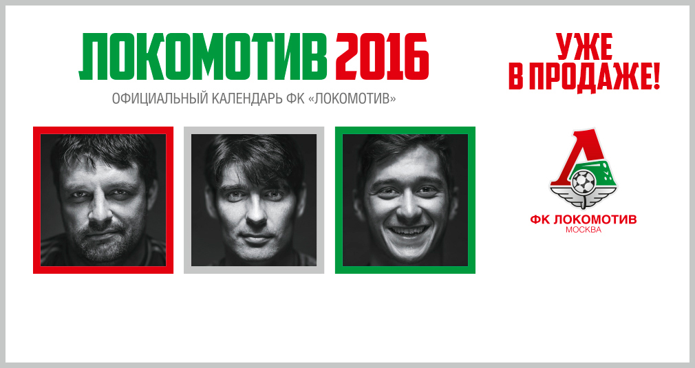 Клубный календарь «Локомотива»!