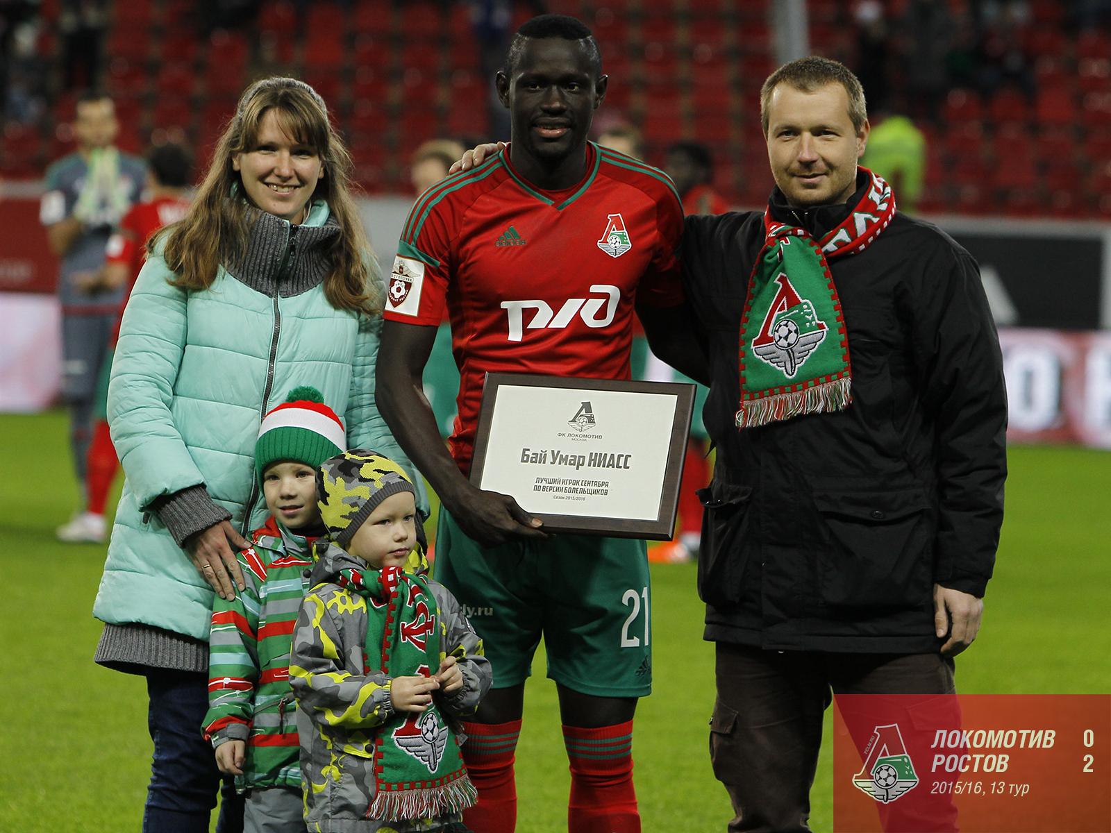 «Локомотив» - «Ростов» - 0:2