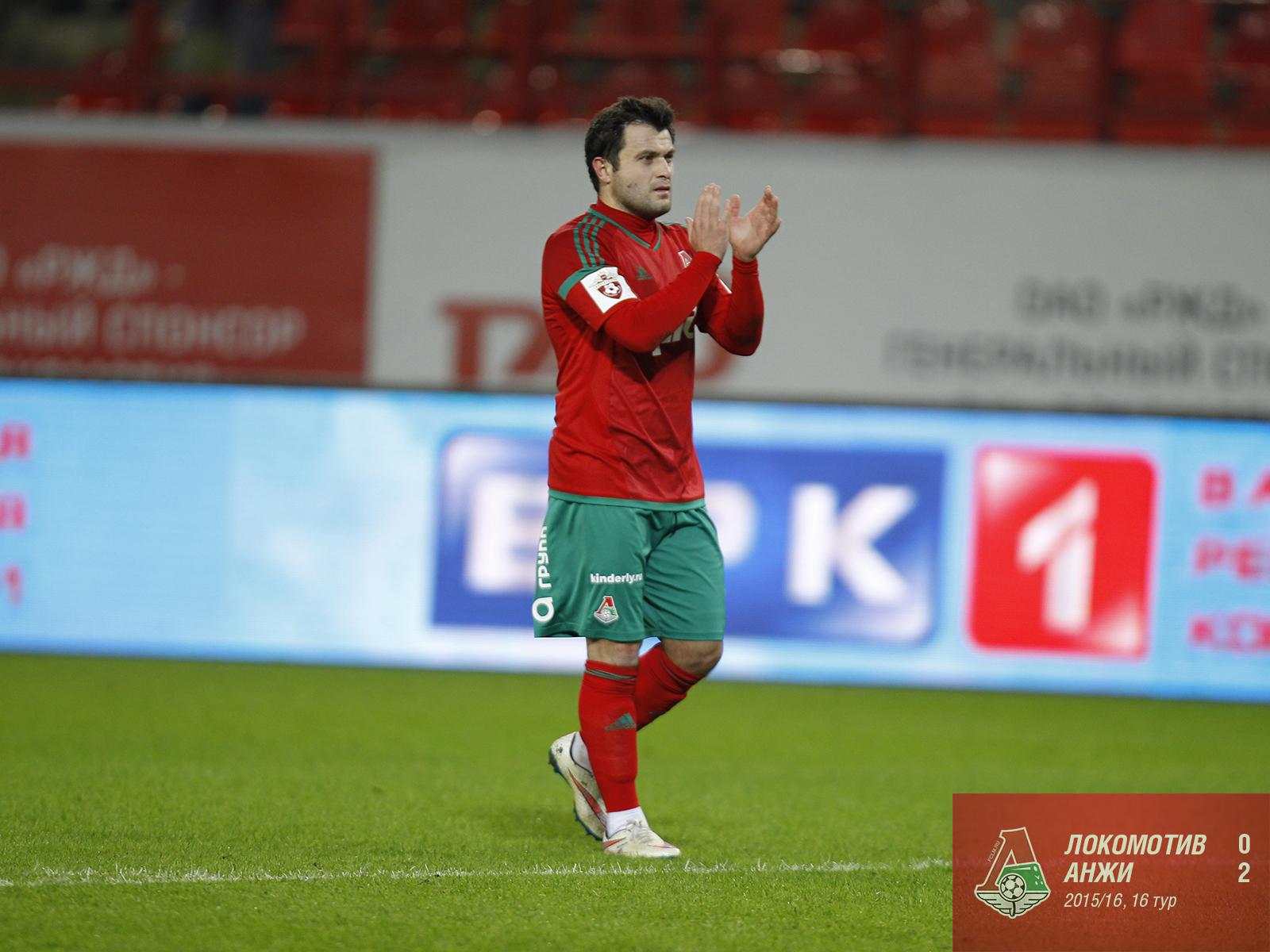 «Локомотив» - «Анжи» - 0:2