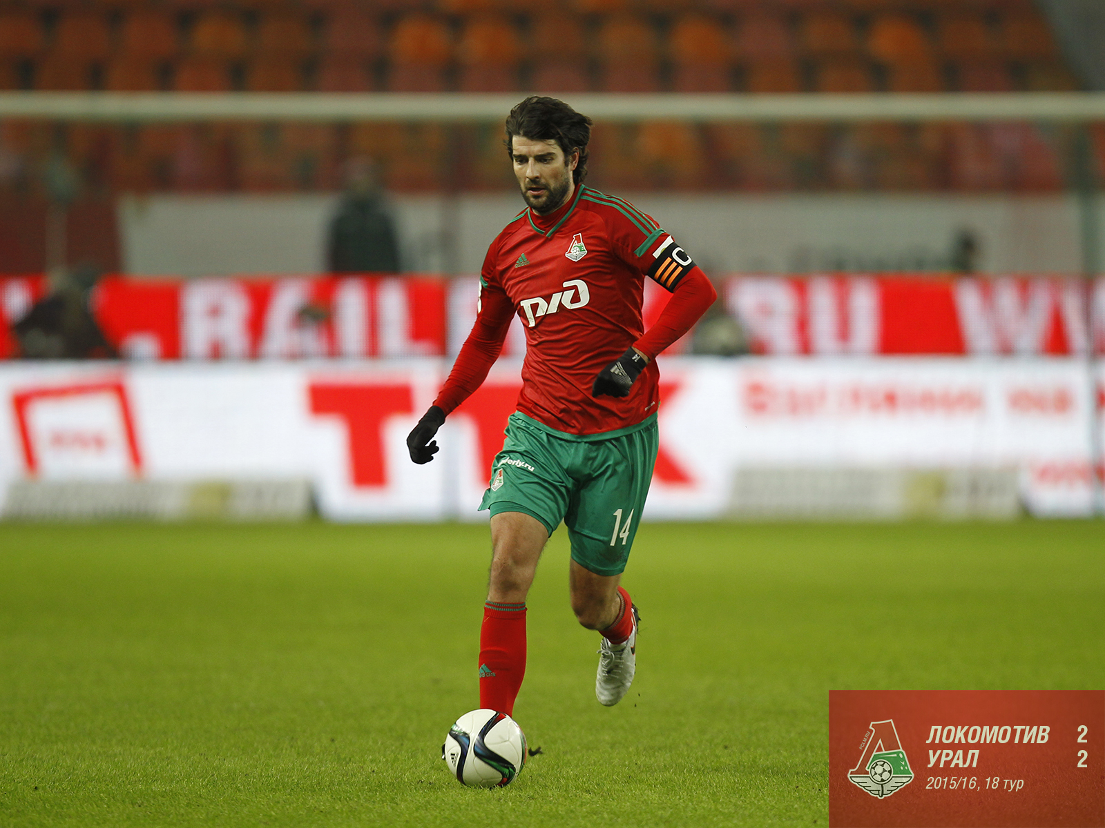 «Локомотив» - «Урал» - 2:2