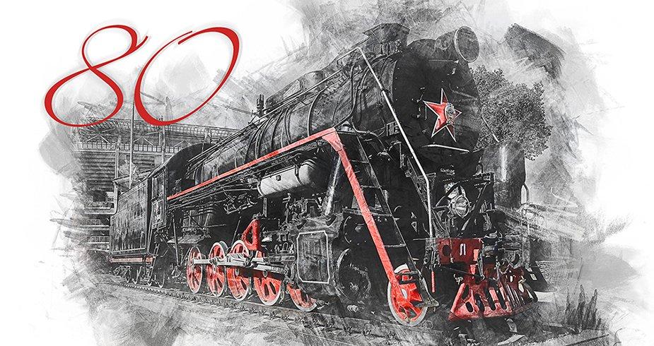 80-летие «Локомотива»