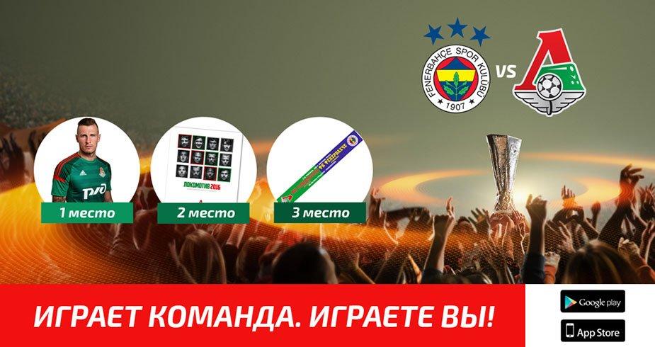 Играй вместе с «Локомотивом»!