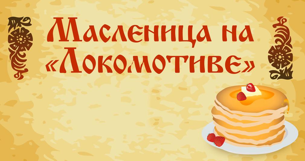 «Локомотив» – «Уфа»: отмечаем Масленицу!