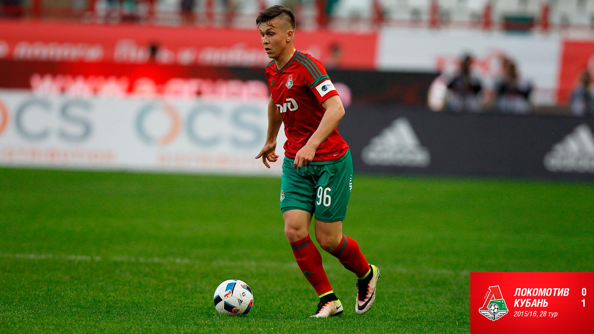 «Локомотив» - «Кубань» - 0:1