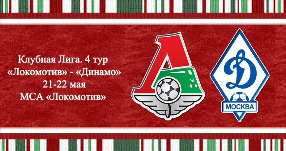 В эти выходные: «Локомотив»  - «Динамо»