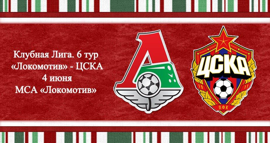 «Локомотив» - ЦСКА в прямом эфире