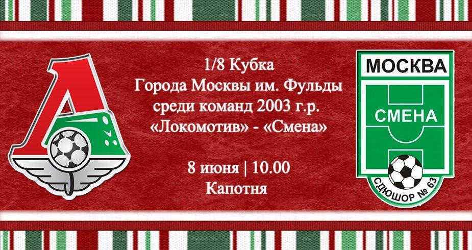 1/8 Кубка Москвы. «Локомотив» - «Смена»