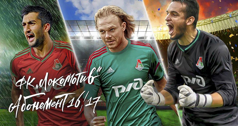Абонементы на сезон-2016/2017