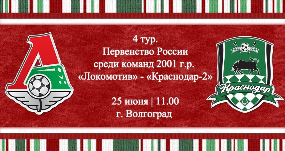 Прямая трансляция из Волгограда