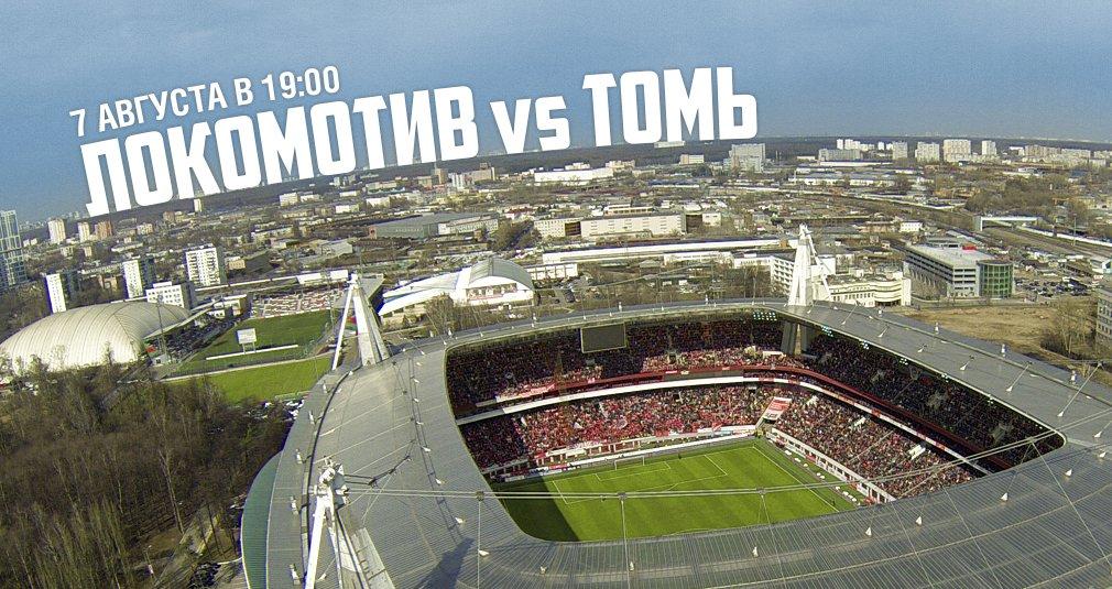 Билеты на матч с «Томью»