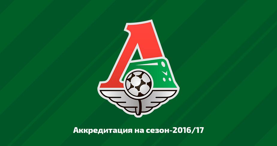 Выдача аккредитаций на сезон-2016/17