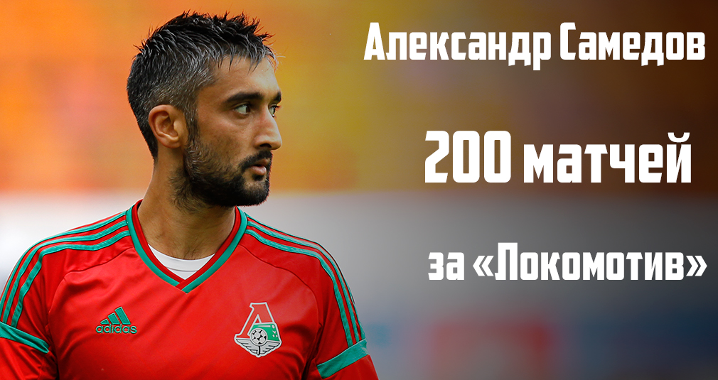 Samedov Makes 200th Appearance for Lokomotiv