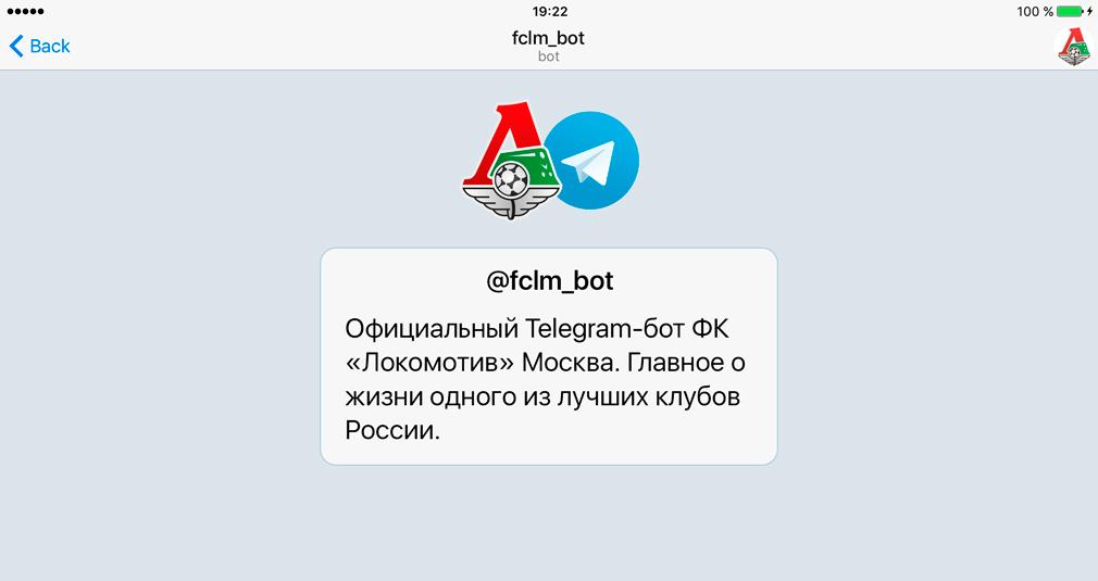 «Локомотив» в Telegram!