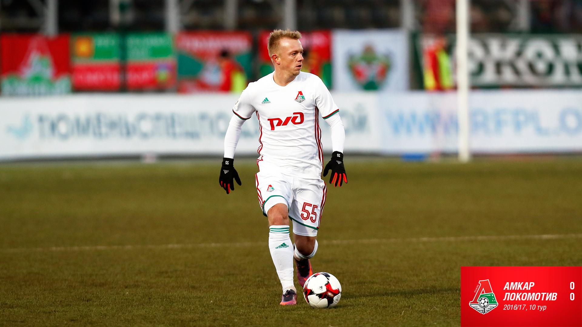 «Амкар» - «Локомотив» - 0:0