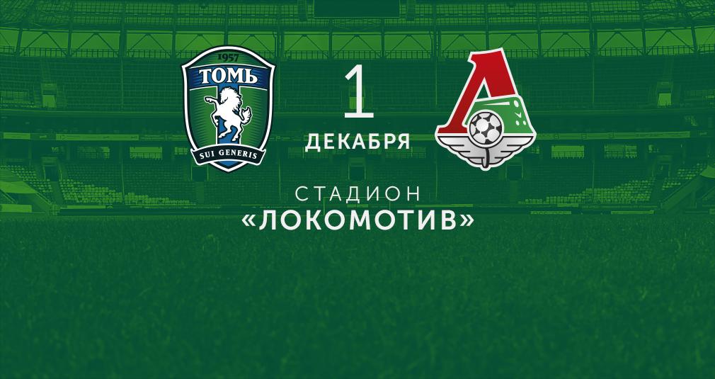 Матч с «Томью» перенесен в Черкизово