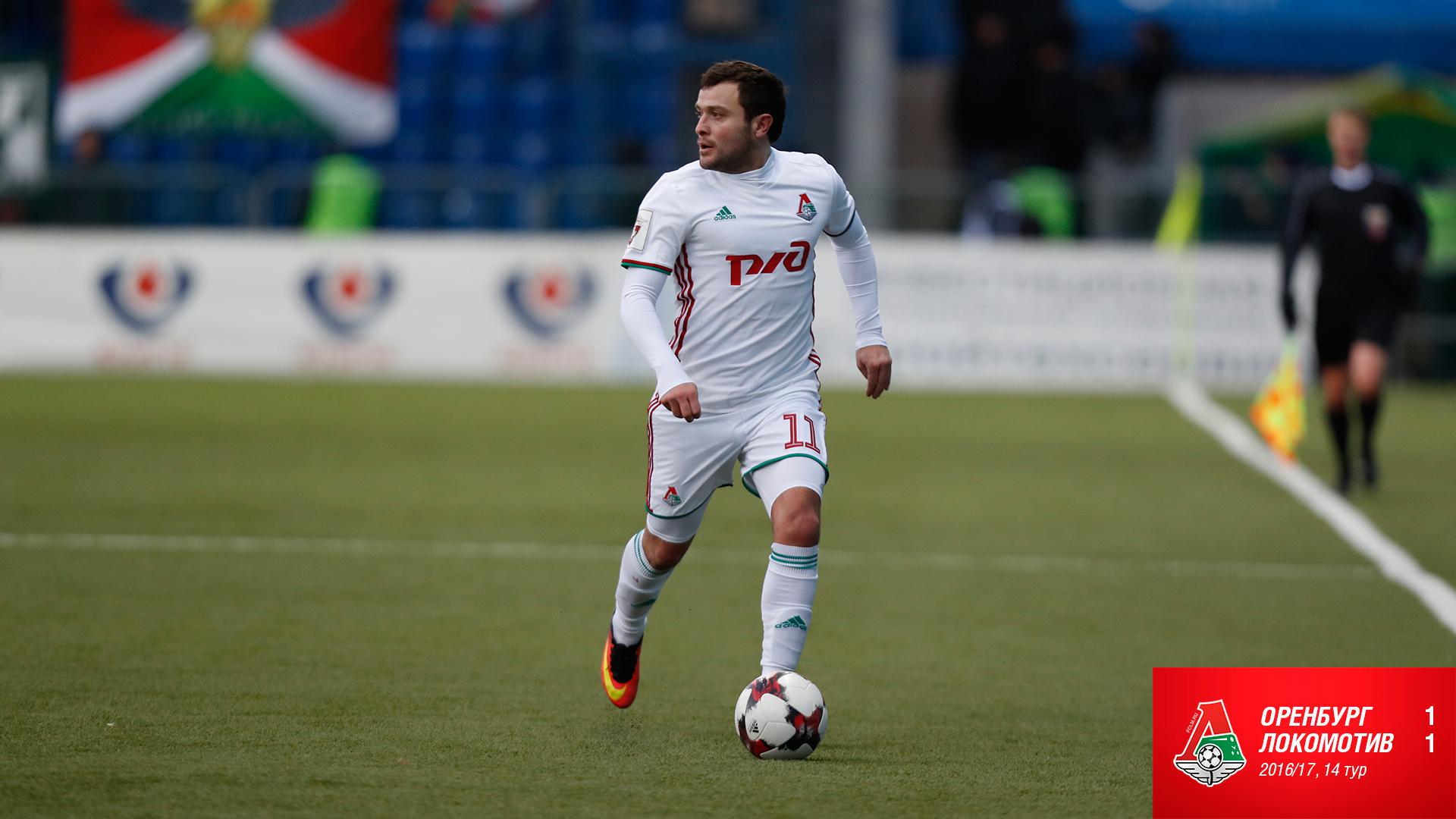 «Оренбург» - «Локомотив» - 1:1