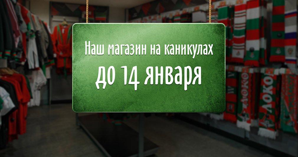 График работы магазина в январе