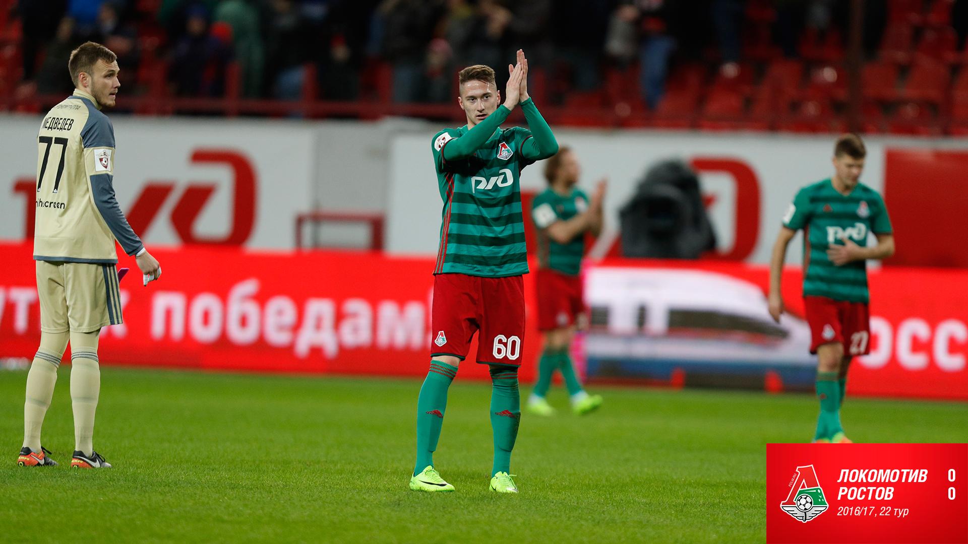 «Локомотив» - «Ростов» - 0:0