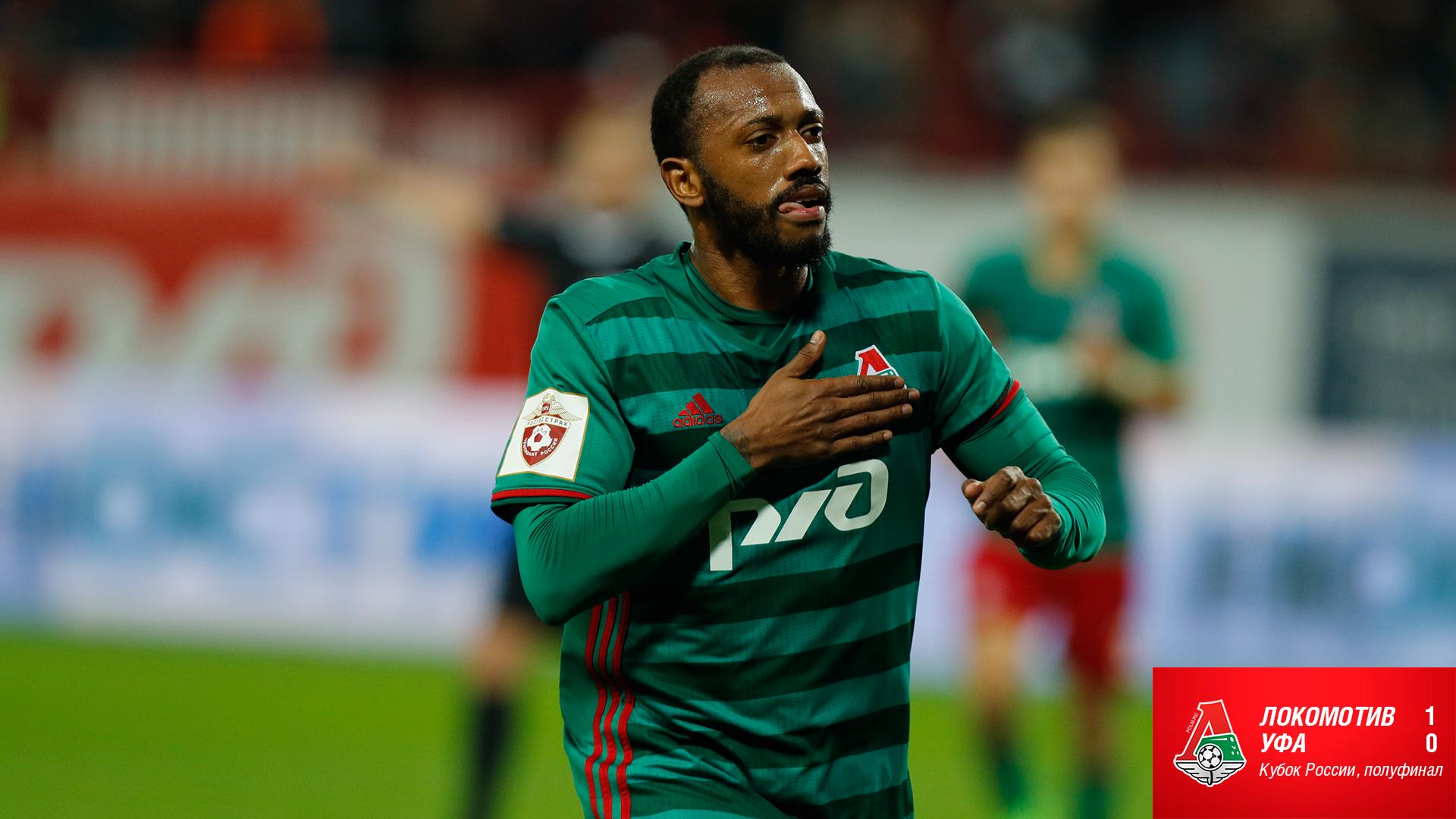 «Локомотив» - «Уфа» - 1:0