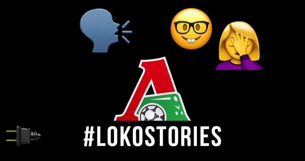 LokoStories №13. Миранчук отключает свет в клубе