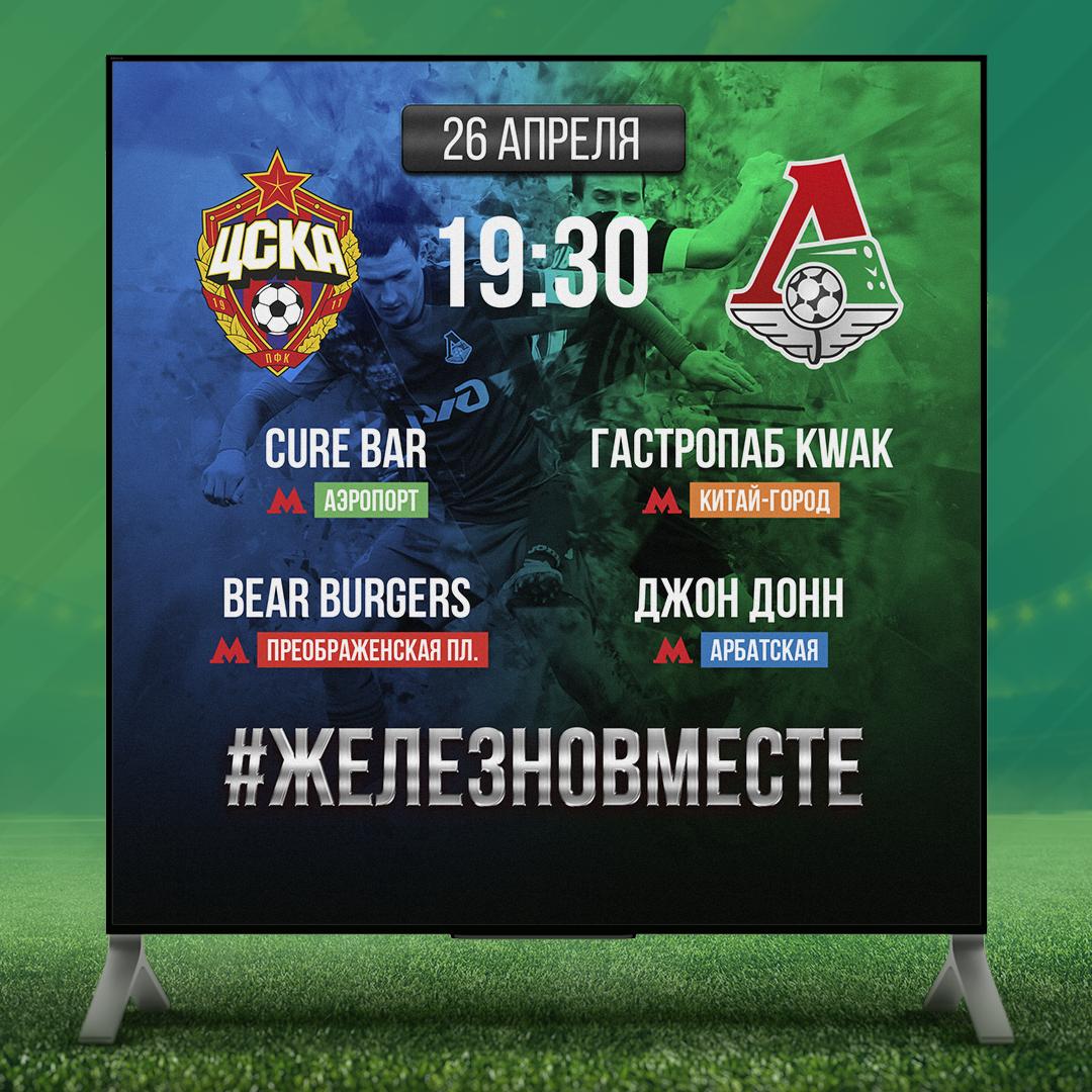 #ЦСКАЛоко. Где смотреть?