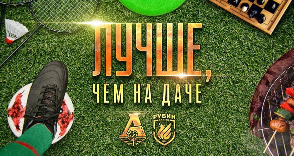 «Локомотив» – «Рубин»: лучше, чем на даче!
