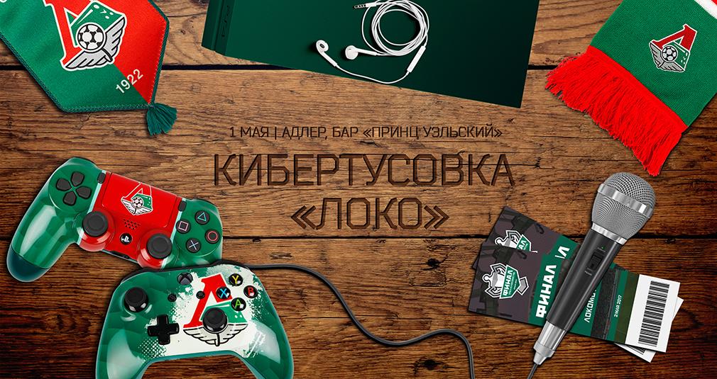 Киберкоманда «Локомотива» в Сочи!