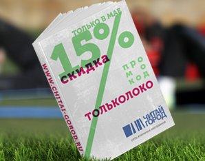 Читай больше с «Локомотивом»!