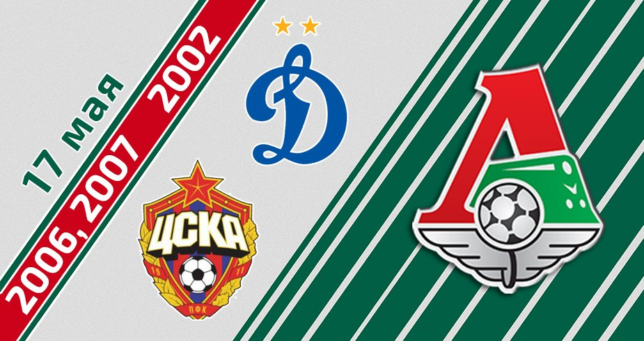 Перенесенные матчи «Клубной Лиги»