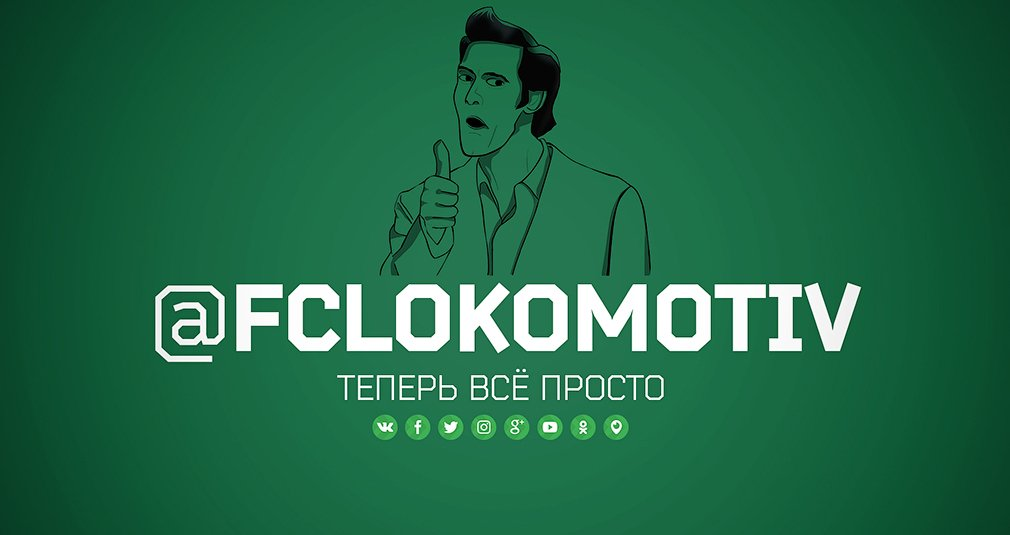 @fclokomotiv – для всех соцсетей!