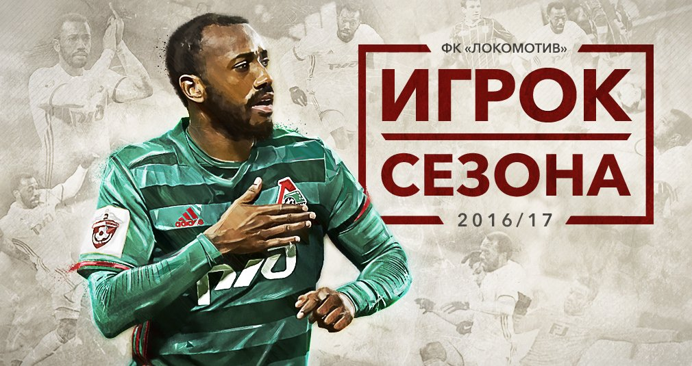 Manuel Fernandes - Player of the Season!