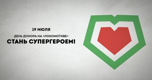 День донора на «Локомотиве»