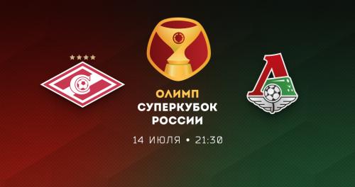 Билеты на ОЛИМП – Суперкубок России!