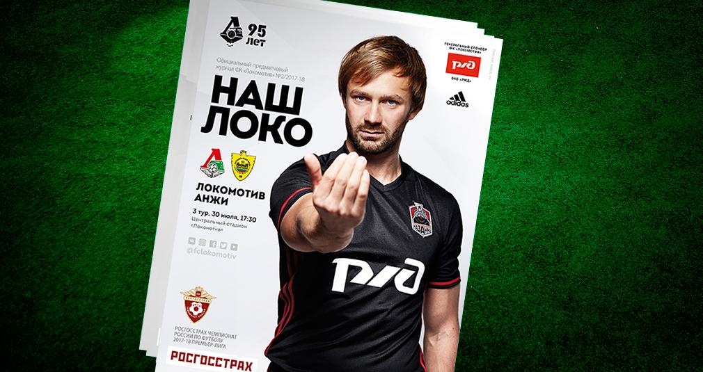 Дмитрий Сычёв: Душа рвётся на поле!
