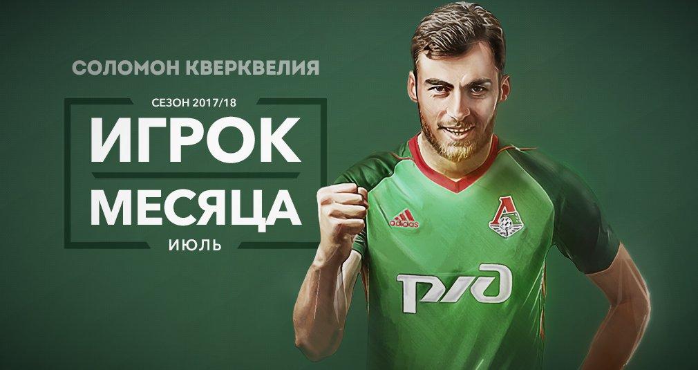 Соломон Кверквелия – лучший игрок июля!