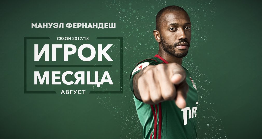 Manuel Fernandes - Best Player For August!