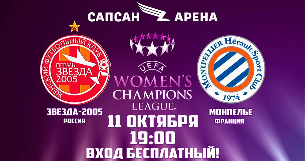 Лига чемпионов на «Сапсан Арене»!