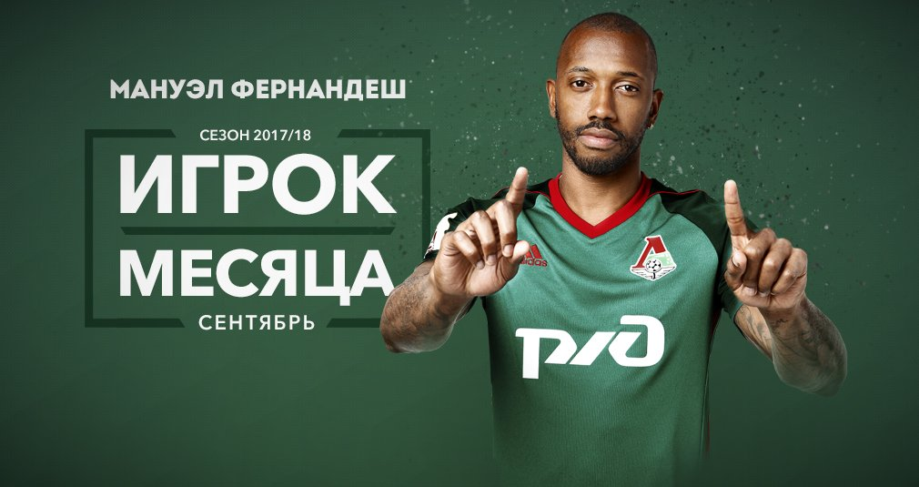 Manuel Fernandes - Best Player For September!