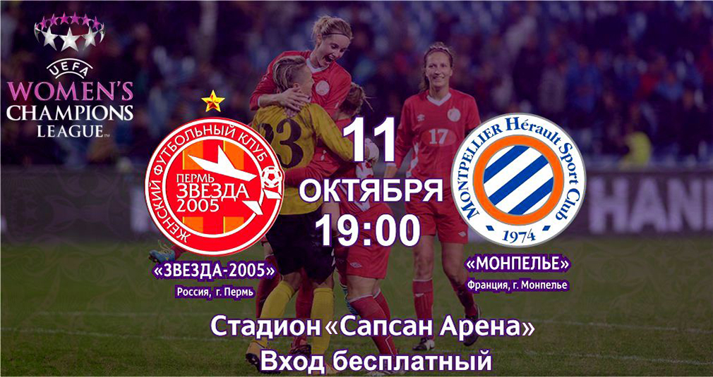 ЖФК «Звезда-2005»  ждет поддержки на «Сапсан Арене»!