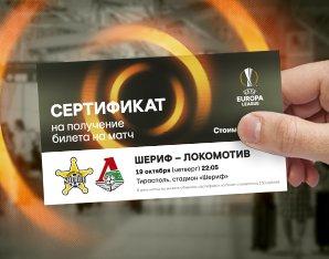Билеты на выездной матч с «Шерифом»
