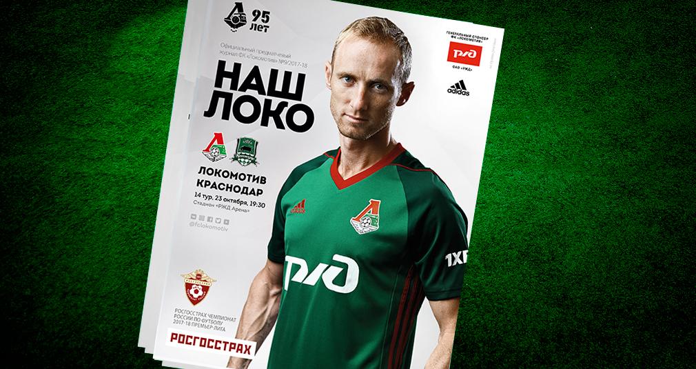 Владислав Игнатьев: «Локомотив» может выигрывать в каждом матче