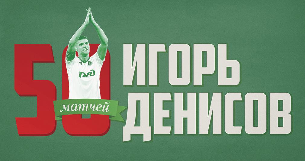 Денисов провел 50-й матч за «Локомотив»