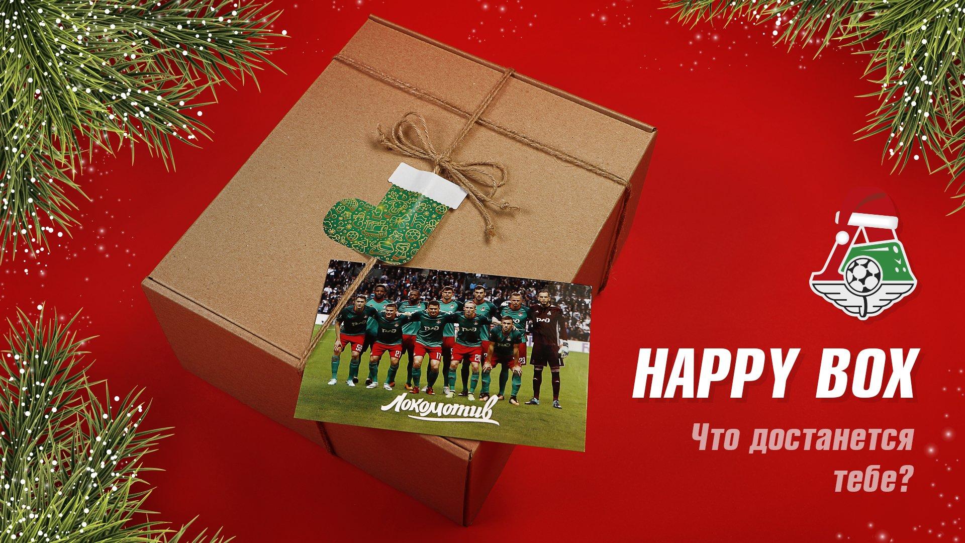 HAPPY BOX: успей купить!