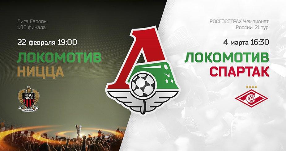 локомотив москва футбольный клуб купить билет