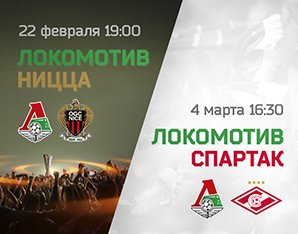 Spartak & Nice Ticket Update