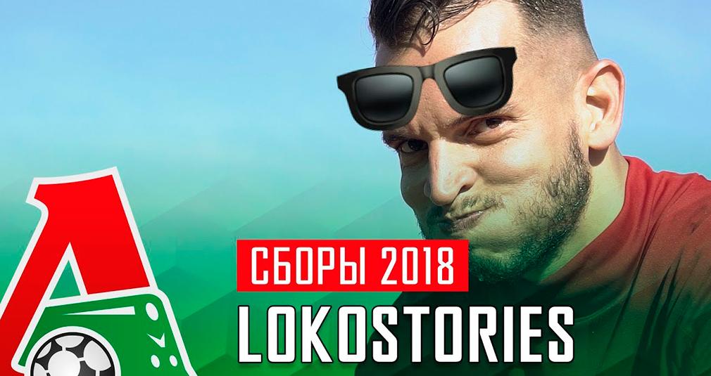 #LokoStories №25. Тарасов оставил Сабу без штанов