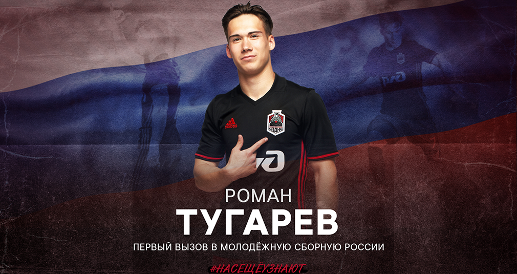 Call-up for Tugarev